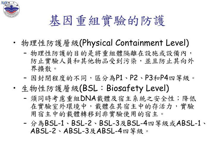 基因重組實驗的防護