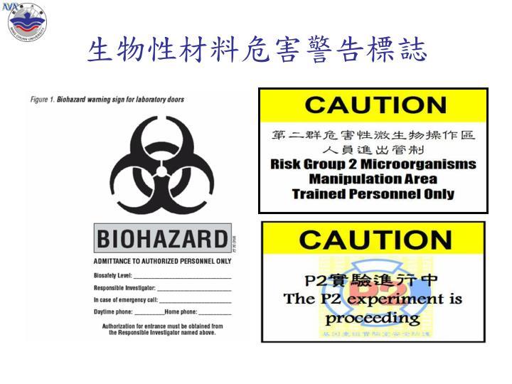 生物性材料危害警告標誌