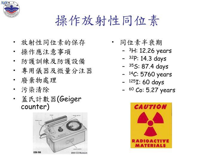 放射性同位素的保存