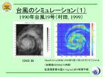 1990 19 1999