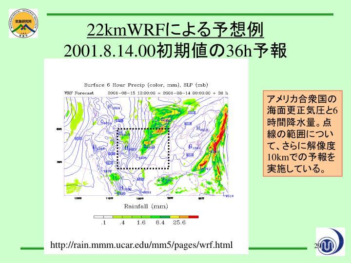 http://rain.mmm.ucar.edu/mm5/pages/wrf.html