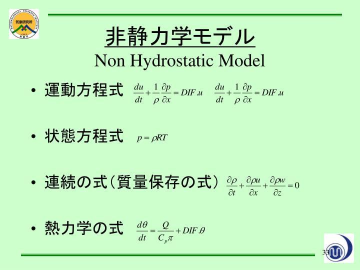 非静力学モデル