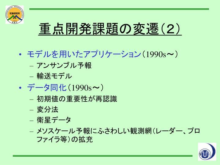 重点開発課題の変遷(2)