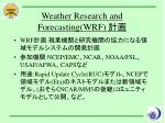 weather research and forecasting wrf