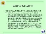 wrf at ncar 2
