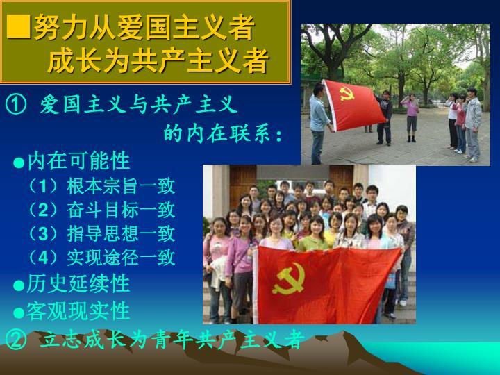 爱国主义与共产主义