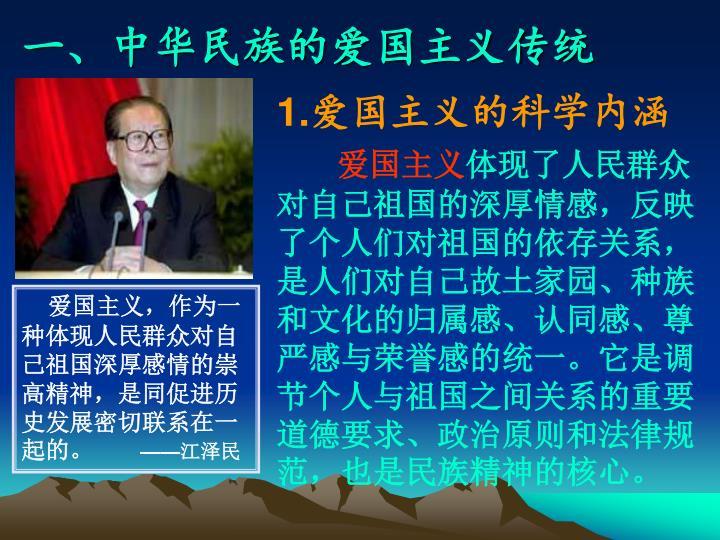 一、中华民族的爱国主义传统