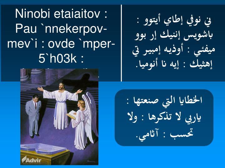 الخطايا التي صنعتها : ياربي لا تذكرها : ولا تحسب : آثامي.