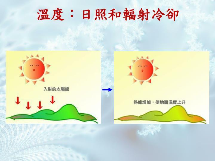 溫度:日照和輻射冷卻
