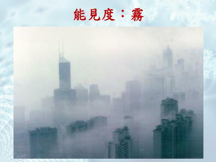 能見度:霧