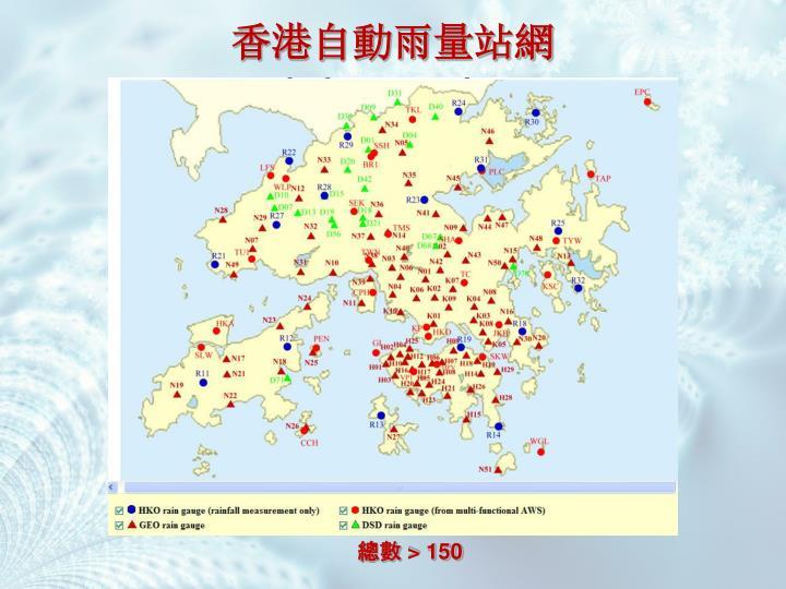香港自動雨量站網