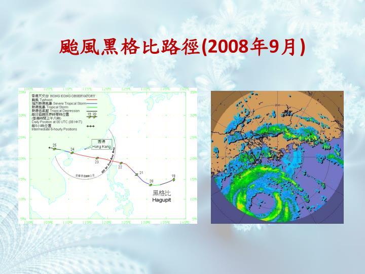 颱風黑格比路徑