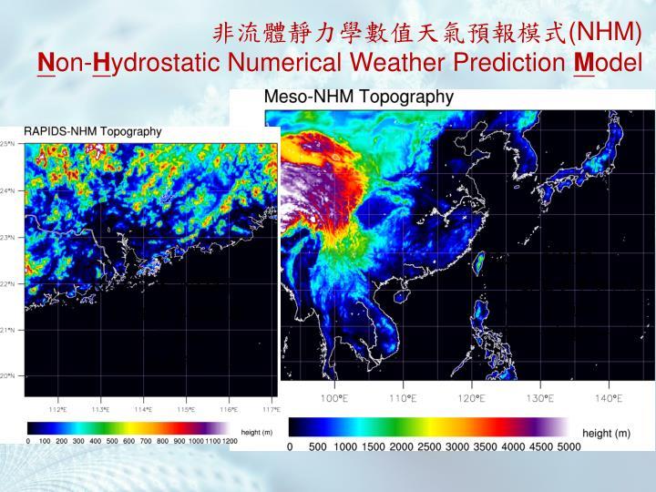 非流體靜力學數值天氣預報模式