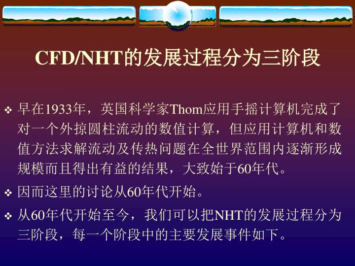 CFD/NHT