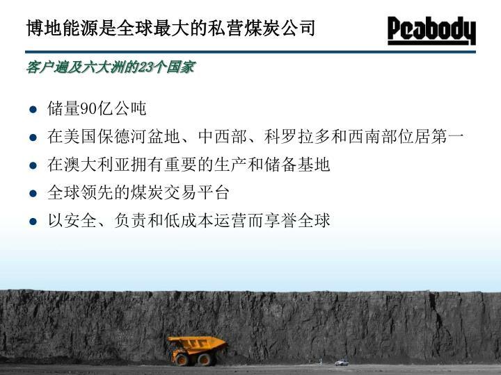 博地能源是全球最大的私营煤炭公司