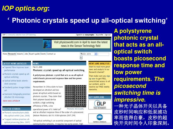 IOP optics.org