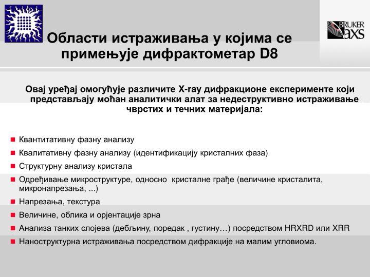 Области истраживања у којима се примењује дифрактометар