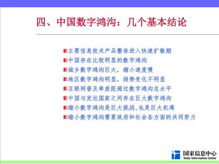 四、中国数字鸿沟:几个基本结论