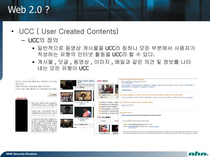 UCC ( User Created Contents)