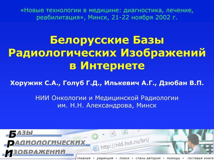 «Новые технологии в медицине: диагностика, лечение, реабилитация», Минск, 21-22 ноября 2002 г.