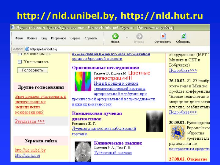 http://nld.unibel.by,