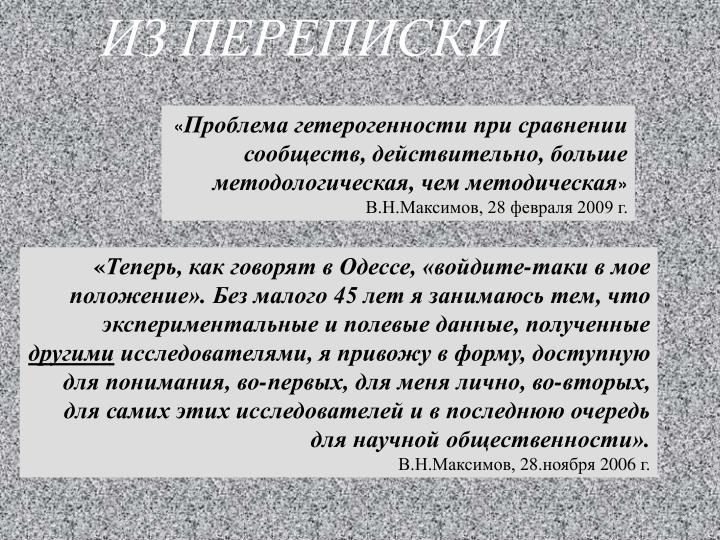 ИЗ ПЕРЕПИСКИ