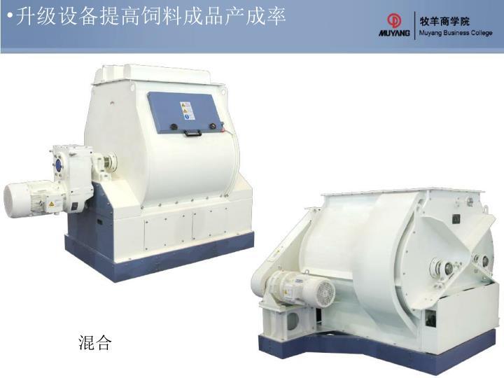 •升级设备提高饲料成品产成率