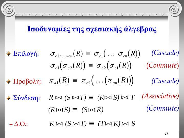 Ισοδυναμίες της σχεσιακής άλγεβρας