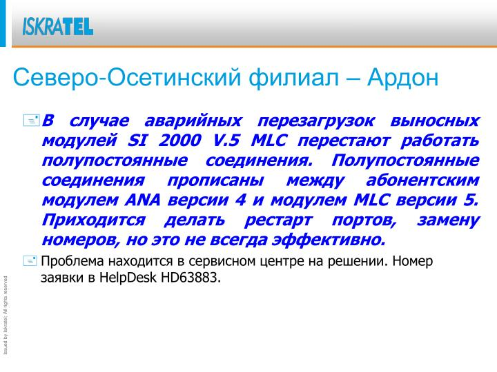 Северо-Осетинский филиал –