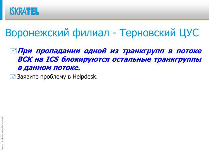 Воронежский