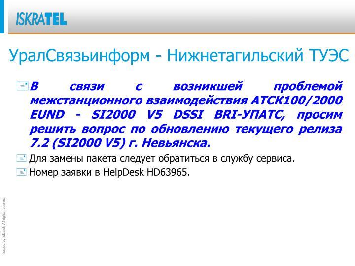 УралСвязьинформ