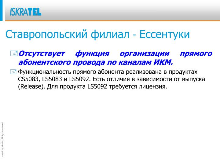 Ставропольский филиал