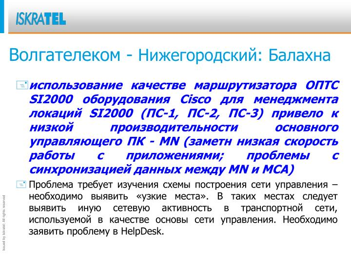 Волгателеком