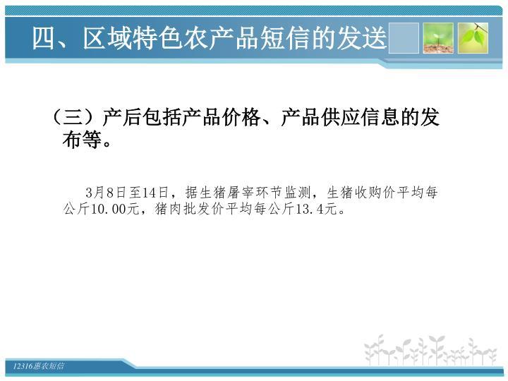四、区域特色农产品短信的发送