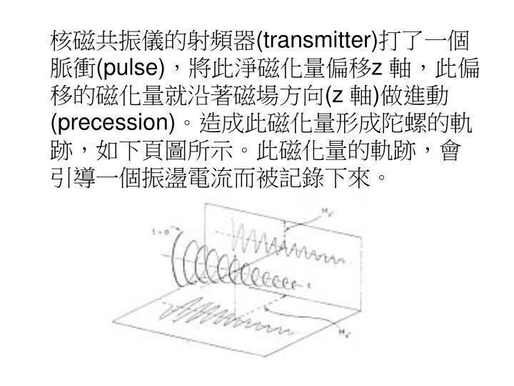 核磁共振儀的射頻器