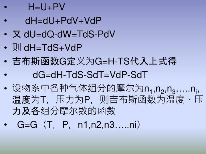 H=U+PV