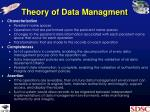 theory of data managment