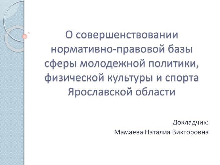 О совершенствовании нормативно-правовой базы сферы молодежной политики, физической культуры и спорта Ярославской области