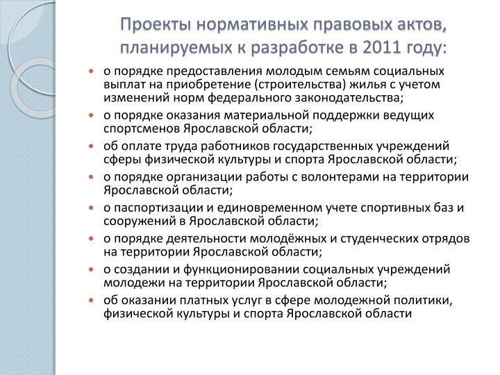 Проекты нормативных правовых актов, планируемых к разработке в 2011 году: