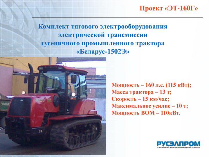Проект «ЭТ-160Г»