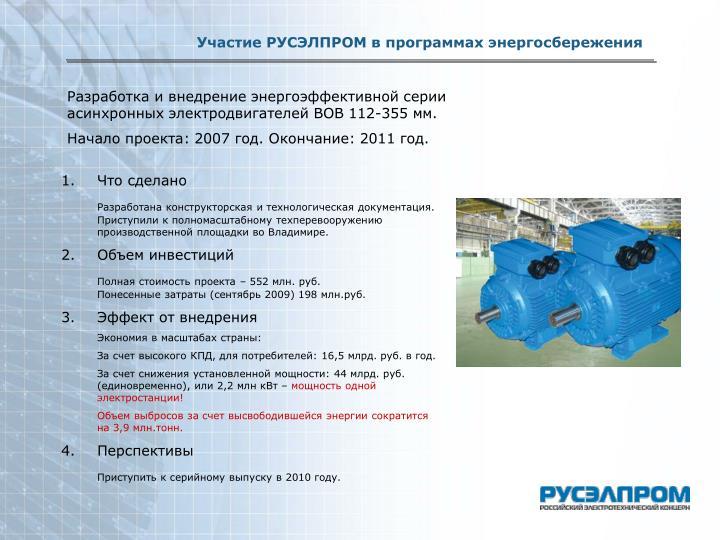 Участие РУСЭЛПРОМ в программах энергосбережения