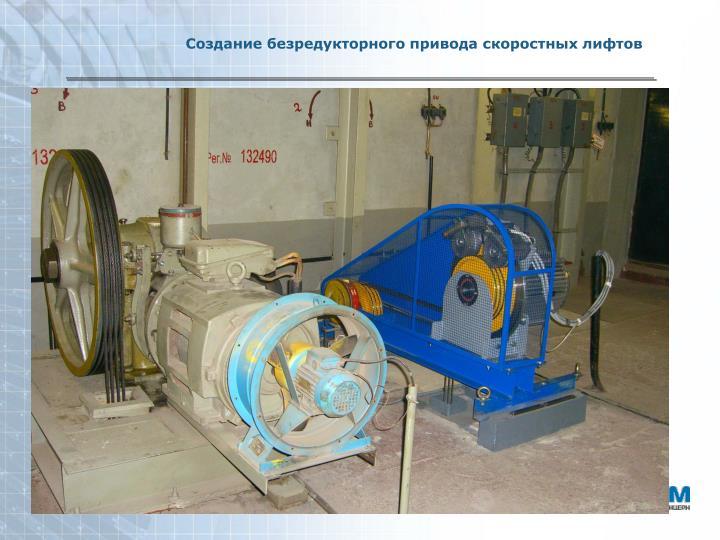 Создание безредукторного привода скоростных лифтов