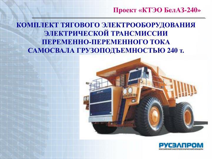 Проект «КТЭО БелАЗ-240»