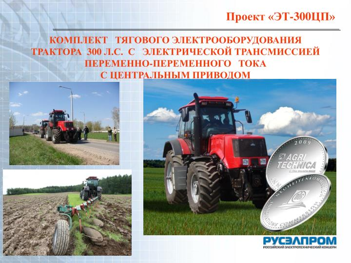 Проект «ЭТ-300ЦП»