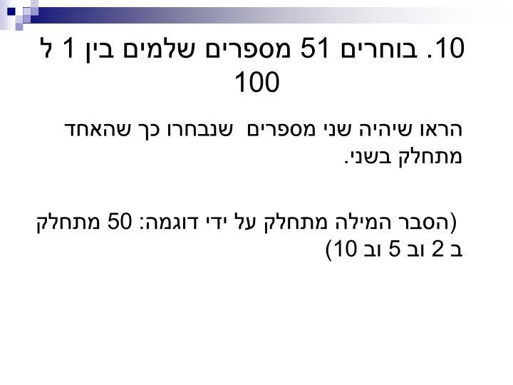 10. בוחרים 51 מספרים שלמים בין 1 ל 100