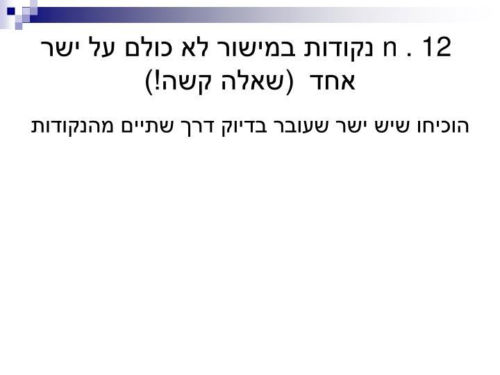 n . 12