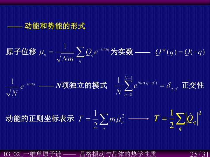 原子位移                                       为实数