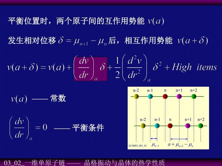 平衡位置时,两个原子间的互作用势能