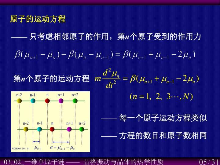 原子的运动方程