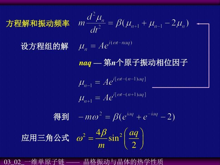 方程解和振动频率